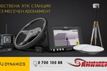 Автопилот FJ DYNAMICS + РТК Станция